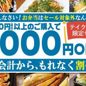 魚民3000円以上テイクアウトで1000円OFF他、飲食チェーンキャンペーンご紹介。