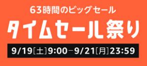 本日9時からAmazonタイムセール祭りスタート!! Amazonバントリーでは実質無料祭り開催中!!
