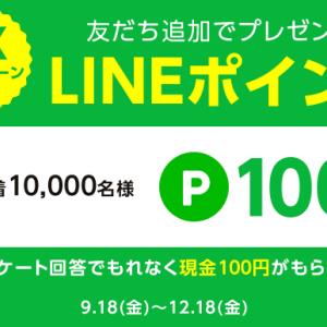 ジャパンネット銀行、もれなく現金100円&先着1万名にLINEポイント100ポイントをプレゼント!!