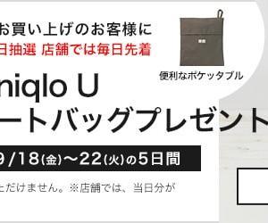 ユニクロ、1万円以上購入で、トートバッグを先着プレゼント!! 9/22まで。