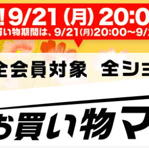 9/21 20時からスタートする楽天お買物マラソンに向け、事前準備をやっておきましょう。