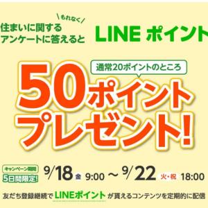 ヤマダホームズ、アンケート回答で、LINEポイント50ポイントが貰えます!! 9/22 18:00まで。