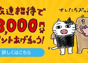 9/30まで。1500円分の服がタダポチできちゃうかも!!