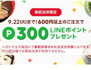 9/22まで。テイクアウト600円以上注文で、300ポイントが貰えます!!