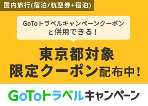 楽天トラベル、東京都対象限定クーポンが出ています。都民限定キャンペーンもアリ。