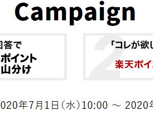 楽天簡単ポイントゲットキャンペーン、9月30日終了のものまとめ。