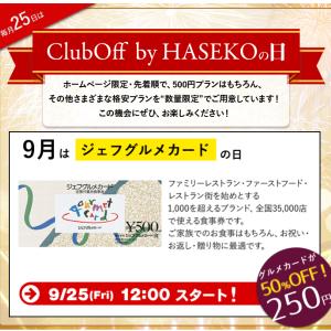 数量限定、ジェフグルメカード500円分が半額の250円で本日12時から販売予定。