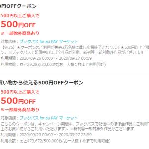 ブックパス、500円以上の購入で500円OFFになるクーポンが2つも出ています!!