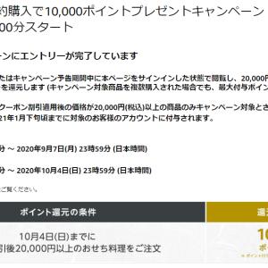 2万円以上のおせち料理購入で、1万ポイントプレゼント!!