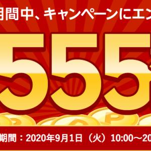 10/1まで。エントリーだけで、楽天ポイント55555ポイント山分け&1ポイントゲット!!