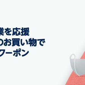 1000円以上のお買い物で使える1000円OFFクーポン、Amazonで出ています!!