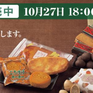 六花亭商品詰め合わせセットが、3000円で販売中です。