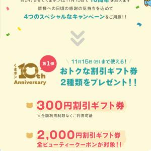 くまポン10周年!! 金額制限ナシで使える300円OFFギフト券が出てますよ~♪