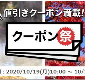 楽天トラベルクーポン祭、10/309:59まで開催中!! GoToトラベルキャンペーンクーポンは1会員何枚でも利用できるように再変更。