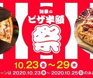 10/29まで。各デリバリーサービスで、ピザ半額祭開催中!!