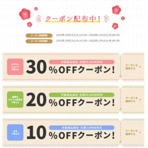 楽天福岡県ウェブ物産展で30%OFFクーポン等出現中!! 他50%OFFクーポン紹介。