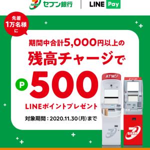 先着1万名に500円分のポイントプレゼント!! LINE Pay、セブン銀行ATMから5000円以上チャージで。
