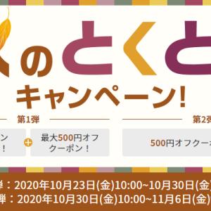 楽天テイクアウトキャンペーン、500円特別価格メニューやクーポンでかなりお得。ポイント20倍や10万ポイント山分けもアリ!!
