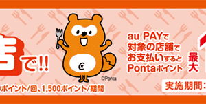 au PAY、対象浸食店でPontaポイント最大10%還元!! 11/30まで。