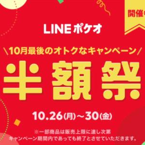 10/30まで。LINEポケオ、半額祭開催中!!