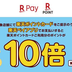 楽天ポイントカード提示&楽天ペイ利用で対象店舗ポイント10倍!! 無限くら寿司が更に捗りことに!!