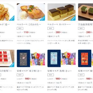 急ぎ。ポテト1キロ110円、カットケーキ49個280円等、送料無料激安商品がKURADASHIにて出現中!!