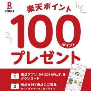 ReadeePLUS+ダウンロードで、楽天ポイント100ポイントが貰えます!! 10/31まで。