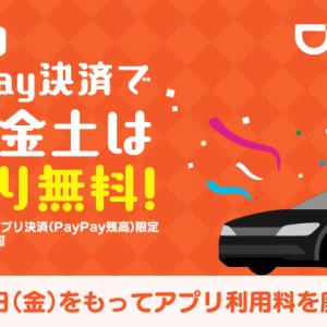 DiDi、PayPay決済で毎週金土は初乗り無料!!