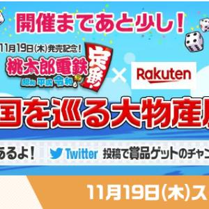 桃太郎電鉄×楽天 日本全国を巡る大物産展、本日からスタート!! お得なクーポンもありますよ~。