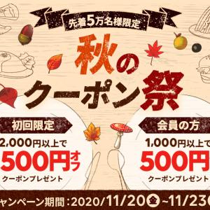 出前館秋のクーポン祭実施中!! 半額以下にできるクーポンが出ています。