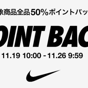 NIKE対象商品全品50%ポイントバック!! 日用品も最大50%ポイントバックでお得です!!