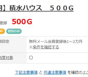 無料メール会員登録だけで、500円が貰えます!!