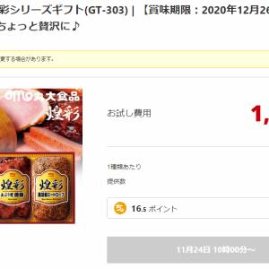 本日10時~、3240円の丸大煌彩シリーズギフトが1790円で販売予定です。