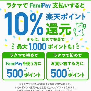 ラクマ、FamiPay払いで楽天ポイント10%還元&最大1000ポイントゲット & エントリーでもれなく1ポイントゲット