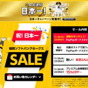 本日まで。祝日本一福岡ソフトバンクホークスセール、Yahoo!ショッピングで開催中!!