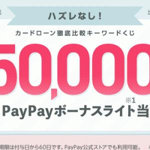 PayPayボーナスライトがもれなく当たるキーワードくじ実施中です!! 11/30まで。