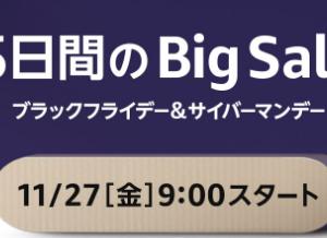 本日9時から、Amazonでブラックフライデー&サイバーマンデーが始まります!!