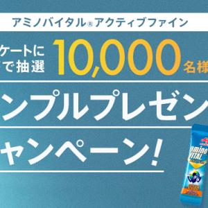 「アミノバイタル」アクティブファインサンプルセット(スティック3本入り)が、1万名に当たります。11/30まで。