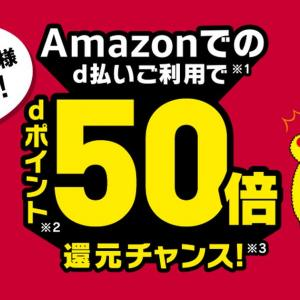 Amazonでのd払い利用で、dポイント50倍還元のチャンス!!