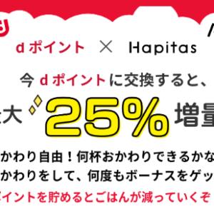 dポイント15%増量キャンペーン、ハピタスなら更に+10%、ライフメディアなら+3%増量されますよ~♪