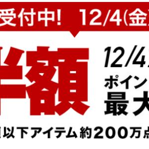 12/4 20:00から、今年最後の楽天スーパーセールスタート!! 開始前に事前準備をやっておきましょう。
