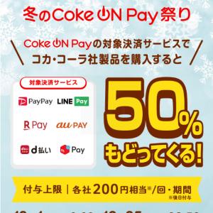 冬のCoke ON Pay祭り、6決済サービスでの購入で50%もどってきます!!