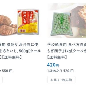 国産さといも500g550円、よもぎ団子1kg420円で販売中!!