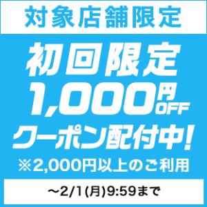 1275枚限定、楽天テイクアウト初回2000円以上の注文で使える1000円OFFクーポン出ています!!