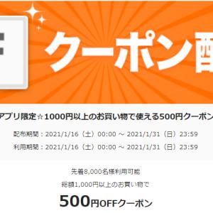 急ぎ。auPAYマーケット、1000円以上の購入で使える500円OFFクーポン、先着8000名に配布中!!