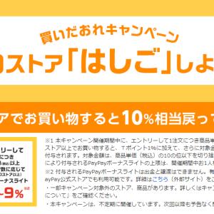 Yahoo!ショッピング買いだおれキャンペーン、最大10%相当が戻ってきます!! 1/20まで。