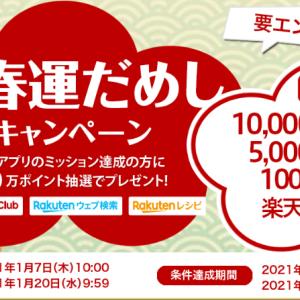 楽天新春運だめしキャンペーン、最大1万ポイントが当たる!! 1/20 9:59までにエントリー。