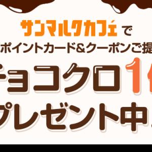 楽天、サンマルクカフェのチョコクロ1個無料でプレゼント中です!!
