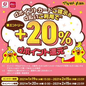 マツモトキヨシ、dポイント+20%還元キャンペーンスタート!!