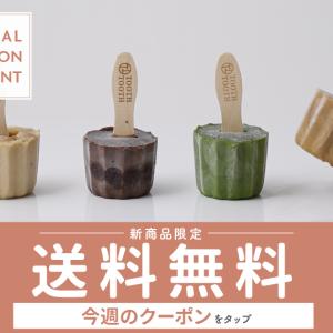 Cake.jp、新商品対象、送料1100円が無料になるクーポン出ています。1/24まで。